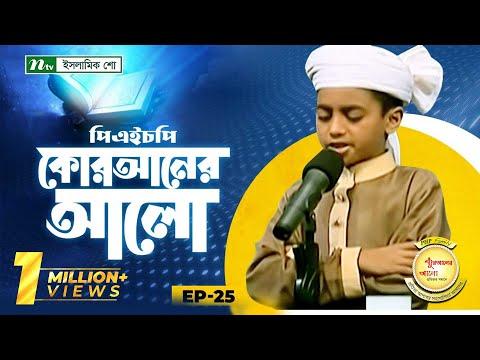 PHP Quran er Alo 2018 | পিএইচপি কোরআনের আলো ২০১৮ | EP 25 | NTV Islamic Competition Programme