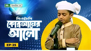 PHP Quran er Alo 2018 | পিএইচপি কোরআনের আলো ২০১৮ | EP 25 | NTV Islamic Competition Programme