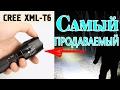 Мощный фонарь из Китая с Алиэкспресс CreeFire на диоде CREE XML T6 обзор ночные тесты