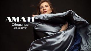 Алена Чернова   Обещание (Jamala cover)