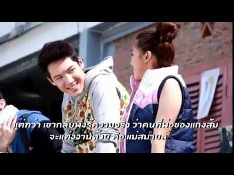 [Special project] นิยาย Saying i love you ~! ไม่บอกรัก..แต่รักมาก Ts8