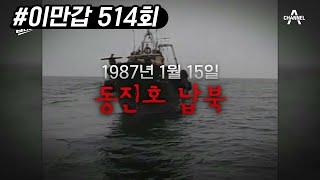 [시크릿코드 '1987년 1월 15일'] 김만철 일가와 동진호, 두 배의 서로 엇갈린 운명   이제 만나러 …