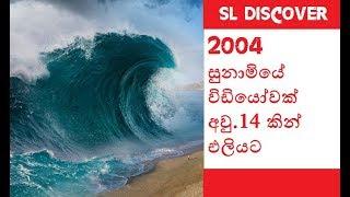 2004 සුනාමියේ විඩීයෝවක් අවු. 14 එලියට | A video of a Tsunami occured in 2004 released after 14 years