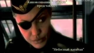 Небесный капитан и мир будущего (2004) - Трейлер (русский язык)