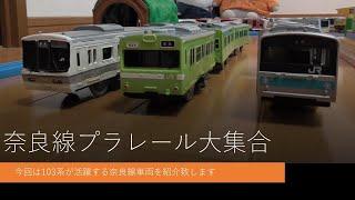 JR西日本奈良線車両大集合~プラレール電車鉄道博物館奈良線編~103系205系221系が走行中京都と木津(奈良)間の奈良線を実際の車両入りで紹介致します。nara line train plarail