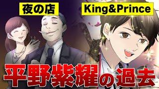 今日の漫画はKing&Prince 平野紫耀さん! ジャニーズの6人組グループで、王子様のような見た目で高い人気を誇っている King&Princeのセンターを務める平野紫耀さん。