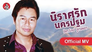 นิราศรักนครปฐม - ไพรวัลย์ ลูกเพชร [Official MV]