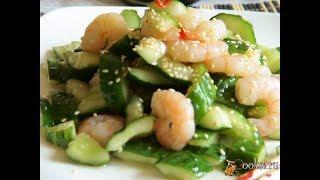 Салат из «битых» огурцов  с креветкой