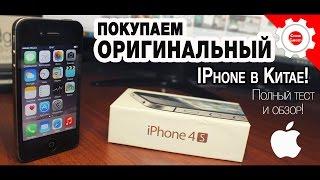 Покупаем оригинальный iPhone в Китае! Тест и обзор iPhone 4S c Aliexpress! iPhone from China!