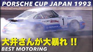 〈Subtitles〉ポルシェカップで大井さんが大暴れ!!【Best MOTORing】1993