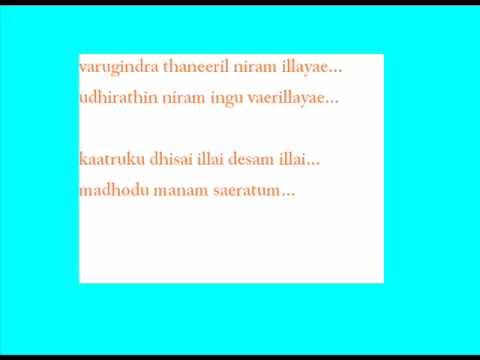 malarodu malaringu with lyrics 0001