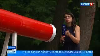 Россия 1. Вести-Москва. Гигантская вувузела в парке