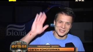 Євген Коноплянка передав привіт Ігорю Циганику
