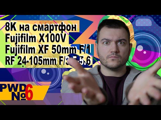 8K на смартфон | Canon RF 24-105mm f/3.5-5.6 | Fujifilm X100V | Fujinon XF 50mm f/1 [PWD#6]