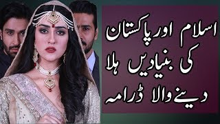 PEMRA Should Ask Hum TV and Team about Nazr e Bad About Media Ethics