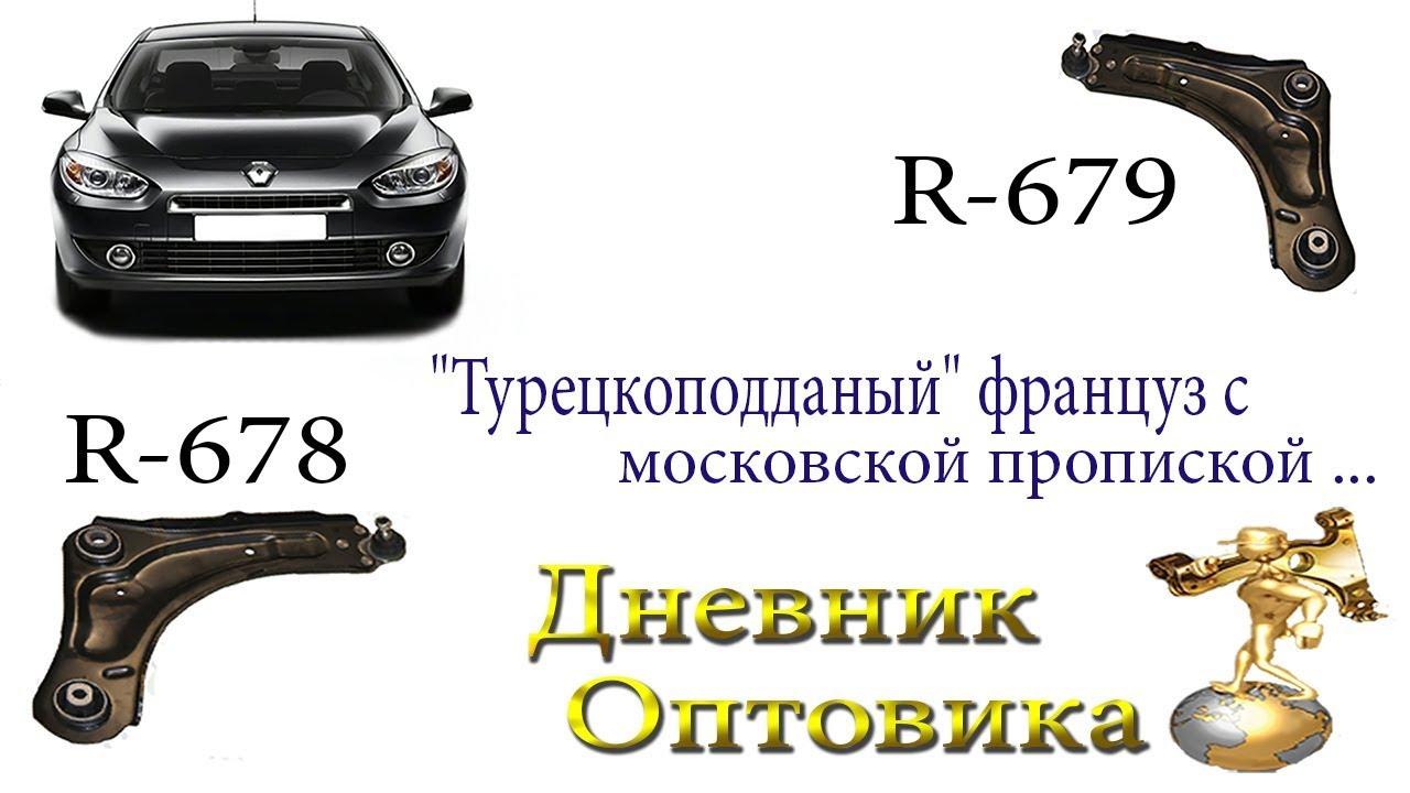 Накрутка спидометра Renault Megane 3, Fluence 3. Крутилка для Рено .