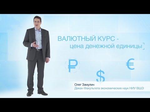 Понятная экономика: валютный курс