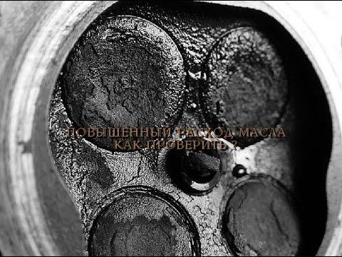 Как проверить берёт ли двигатель масло