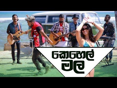 HOT CHOCOLATE - Kehel Mala (කෙහෙල් මල) Official Music Video