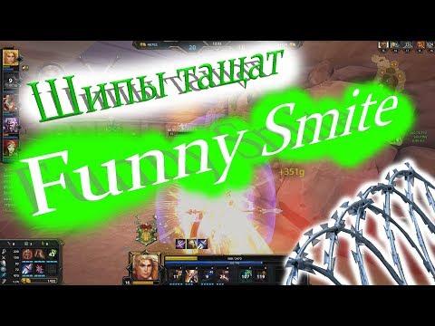 видео: Минус Уши. fuuny smite.