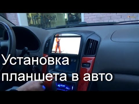 Установка планшета и магнитолы в Lexus RX300