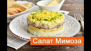 Салат Мимоза - классический пошаговый рецепт