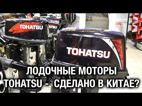 ⚙️🔩🔧Лодочные моторы TOHATSU - СДЕЛАНО В КИТАЕ?