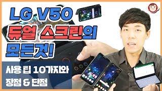 LG V50 듀얼 스크린에 대한 모든것! 사용 팁 10가지와 장점 & 단점