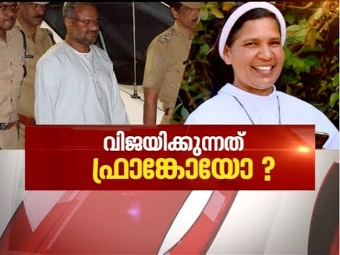 FCC tells Sister Lucy to leave convent |Asianet News Hour 17 AUG 2019