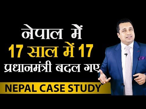 Most Unstable Government | Full Case Study On Nepal In Hindi