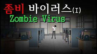 좀비 바이러스 - 1화 [공포툰, 무서운이야기, 오싹툰…