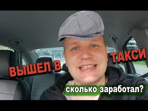 Работа в такси / Смена в яндекс такси / Сколько заработал