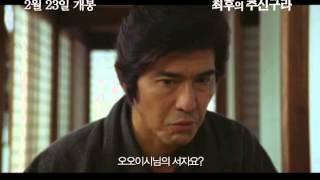 최후의 추신구라 예고편 最後の忠臣蔵, The Last Chushingura Trailer korea ver