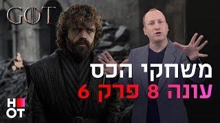 פרק 6 עונה 8 משחקי הכס - דורון פישלר