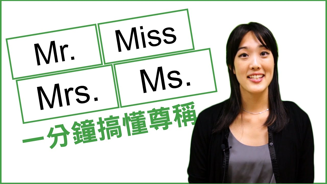how to know the difference between miss mrs and ms