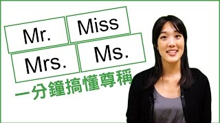how to use and pronounce mr mrs miss ms