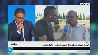 فرانس24 تلتقي البطل الأولمبي التونسي السابق محمد القمودي