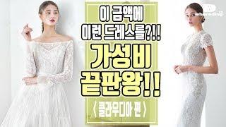 [결혼준비 웨어딩] 웨딩드레스 리뷰 6탄, 가성비 갑 …