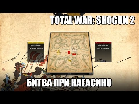 1 shogun игра