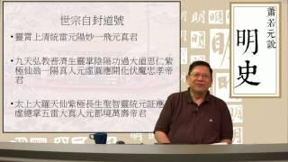 蕭若元:明史:第五部(1-50講)(全)