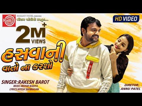 Hasvani Vato Na Karsho   rakesh Barot   new Gujarati  Song 2020  ram Audio