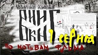 Викинг 2016.часть 07.Взятие Киева.Viking 2017. part 07. Taking of Kiev.