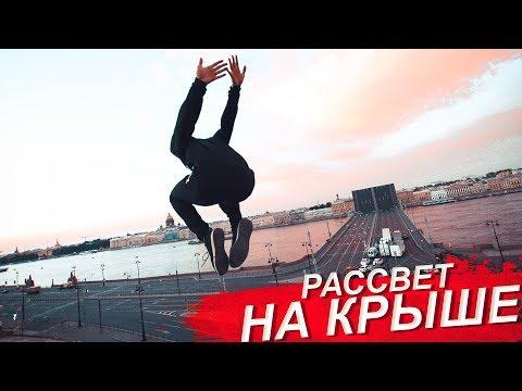 ВСТРЕЧАЕМ РАССВЕТ НА КРЫШЕ/ Хайпкемп