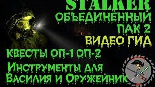 Сталкер ОП 2 Инструменты для Василия и Поиск Оружейника