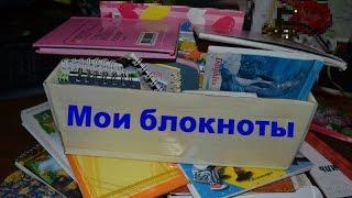 Мои блокноты(Мои блокноты Более 60 блокнотов!!!Помешены ли вы так же как и я на этих миленьких канцелярских штучках?:) Спаси..., 2014-12-20T11:03:47.000Z)