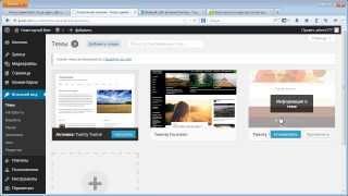 Как наполнить Wordpress-сайт контентом(, 2014-01-06T15:48:37.000Z)