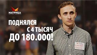 Как увеличить доход с 4 000 до 180 000