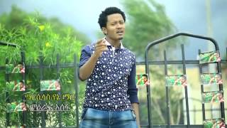Mieraf Assefa - Mar Silas ማር ሲላስ (Amharic)