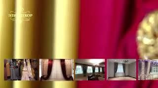 """Элитные шторы  г. Жалал-Абад, Салон штор """"Элит Декор"""""""