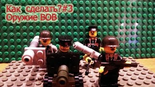 Как сделать?#3(Lego оружие Великой отечественой войны)